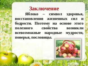 Заключение Яблоко – символ здоровья, восстановления жизненных сил и бодрости.