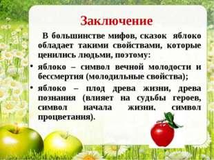 Заключение В большинстве мифов, сказок яблоко обладает такими свойствами, кот