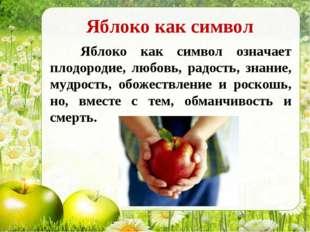 Яблоко как символ Яблоко как символ означает плодородие, любовь, радость, зна