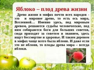 Яблоко – плод древа жизни Древо жизни в мифах почти всех народов - это и миро