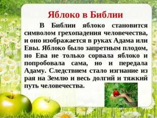 Яблоко в Библии В Библии яблоко становится символом грехопадения человечества