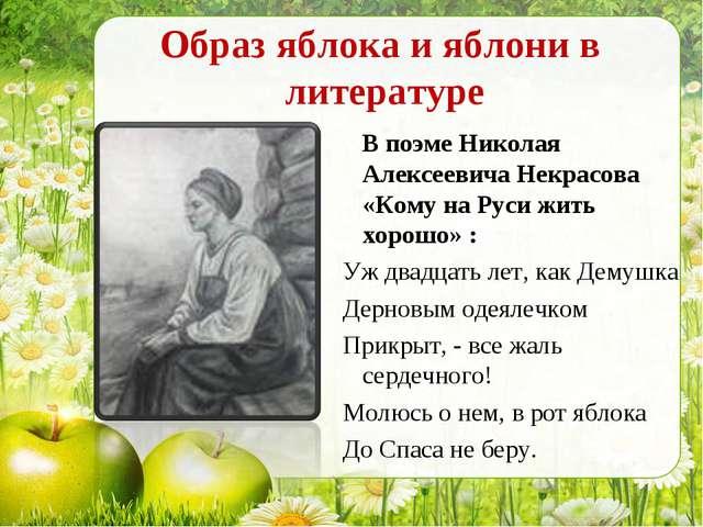 Образ яблока и яблони в литературе В поэме Николая Алексеевича Некрасова «Ком...