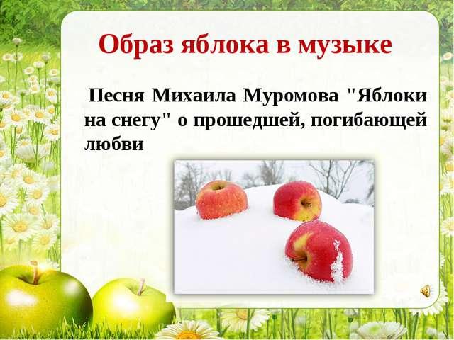 """Образ яблока в музыке Песня Михаила Муромова """"Яблоки на снегу"""" о прошедшей, п..."""