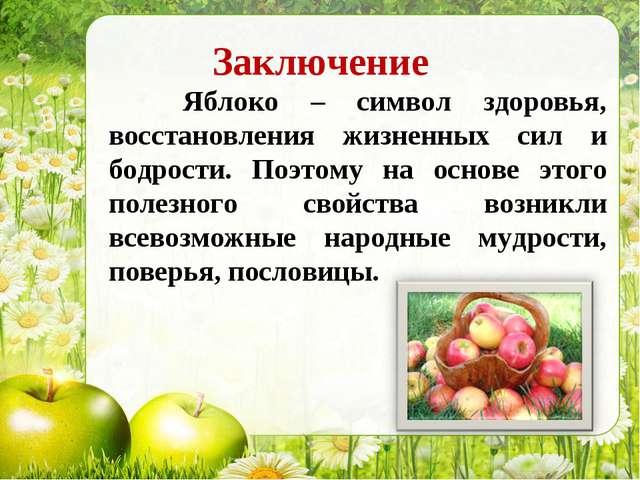 Заключение Яблоко – символ здоровья, восстановления жизненных сил и бодрости....
