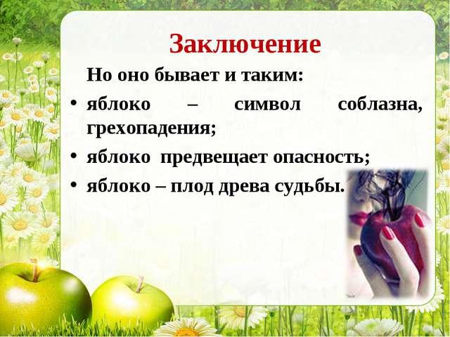 Заключение Но оно бывает и таким: яблоко – символ соблазна, грехопадения; ябл...