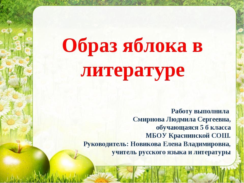 Образ яблока в литературе Работу выполнила Смирнова Людмила Сергеевна, обучаю...