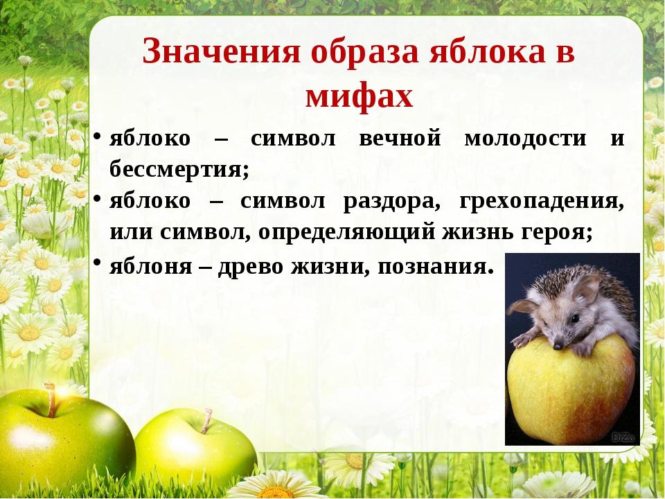 Значения образа яблока в мифах яблоко – символ вечной молодости и бессмертия;...