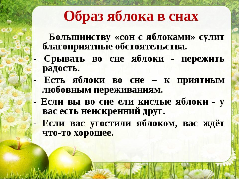 Образ яблока в снах Большинству «сон с яблоками» сулит благоприятные обстояте...