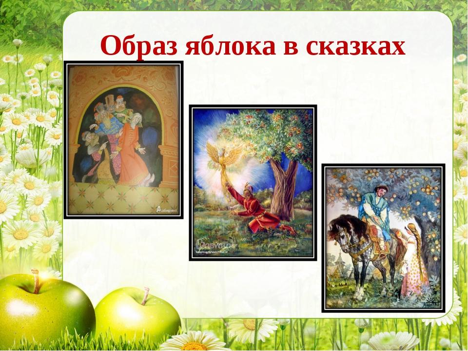 Образ яблока в сказках