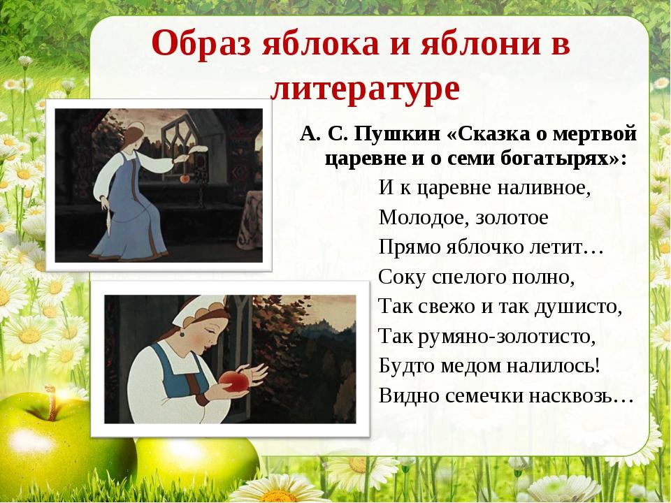 Образ яблока и яблони в литературе А. С. Пушкин «Сказка о мертвой царевне и о...