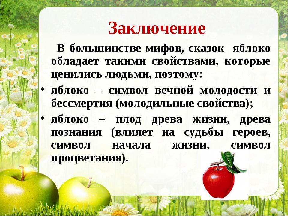 Молодильные яблоки поздравления