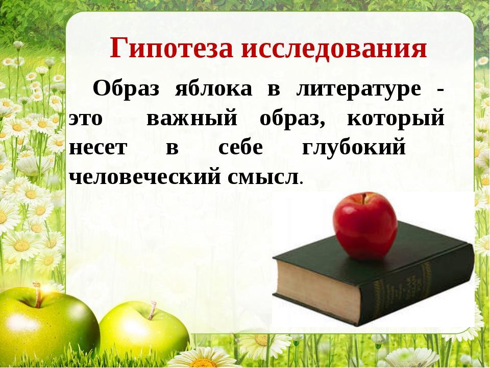 Гипотеза исследования Образ яблока в литературе - это важный образ, который н...