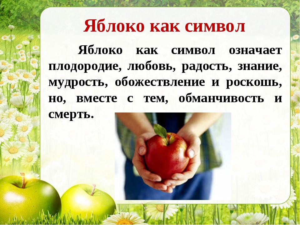 Яблоко как символ Яблоко как символ означает плодородие, любовь, радость, зна...