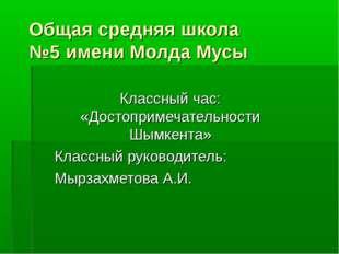 Общая средняя школа №5 имени Молда Мусы Классный час: «Достопримечательности