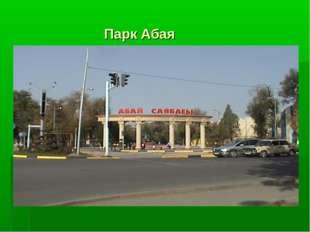 Парк Абая