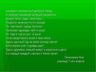 Шымкент-прекрасный древний город! И получил название зеленый неспроста. Вокру