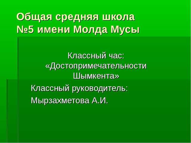Общая средняя школа №5 имени Молда Мусы Классный час: «Достопримечательности...