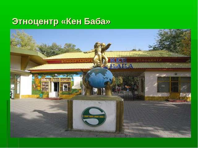 Этноцентр «Кен Баба»