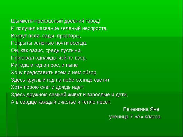 Шымкент-прекрасный древний город! И получил название зеленый неспроста. Вокру...