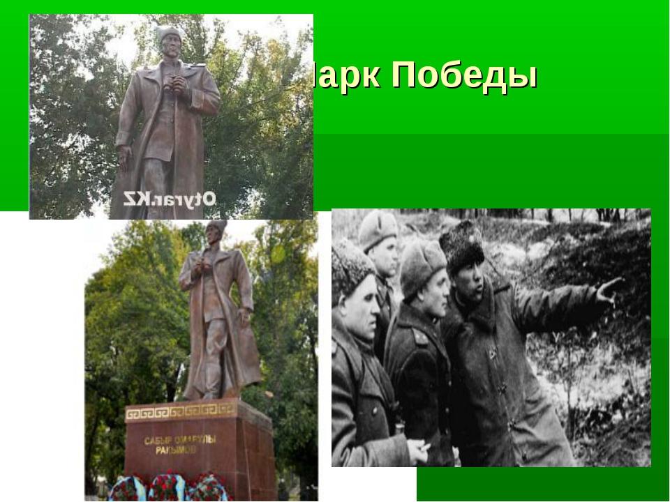 Парк Победы