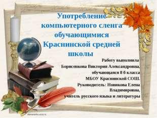 Работу выполнила Борисенкова Виктория Александровна, обучающаяся 8 б класса М