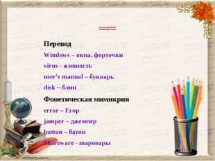 Способы образования компьютерного сленга Перевод Windows – окна, форточки vir