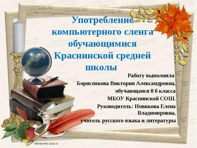 Работу выполнила Борисенкова Виктория Александровна, обучающаяся 8 б класса М...