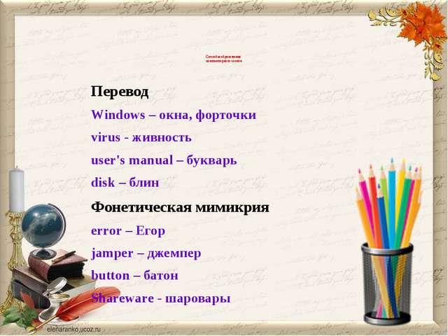 Способы образования компьютерного сленга Перевод Windows – окна, форточки vir...