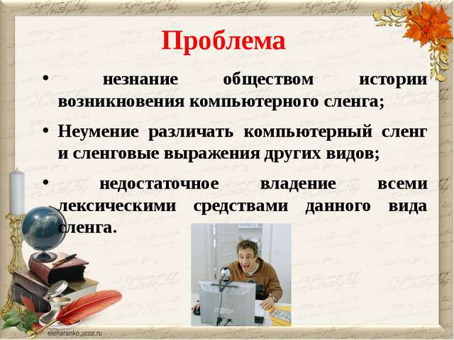 Проблема незнание обществом истории возникновения компьютерного сленга; Неуме...