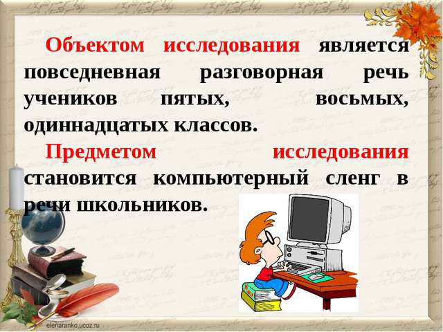 Объектом исследования является повседневная разговорная речь учеников пятых,...