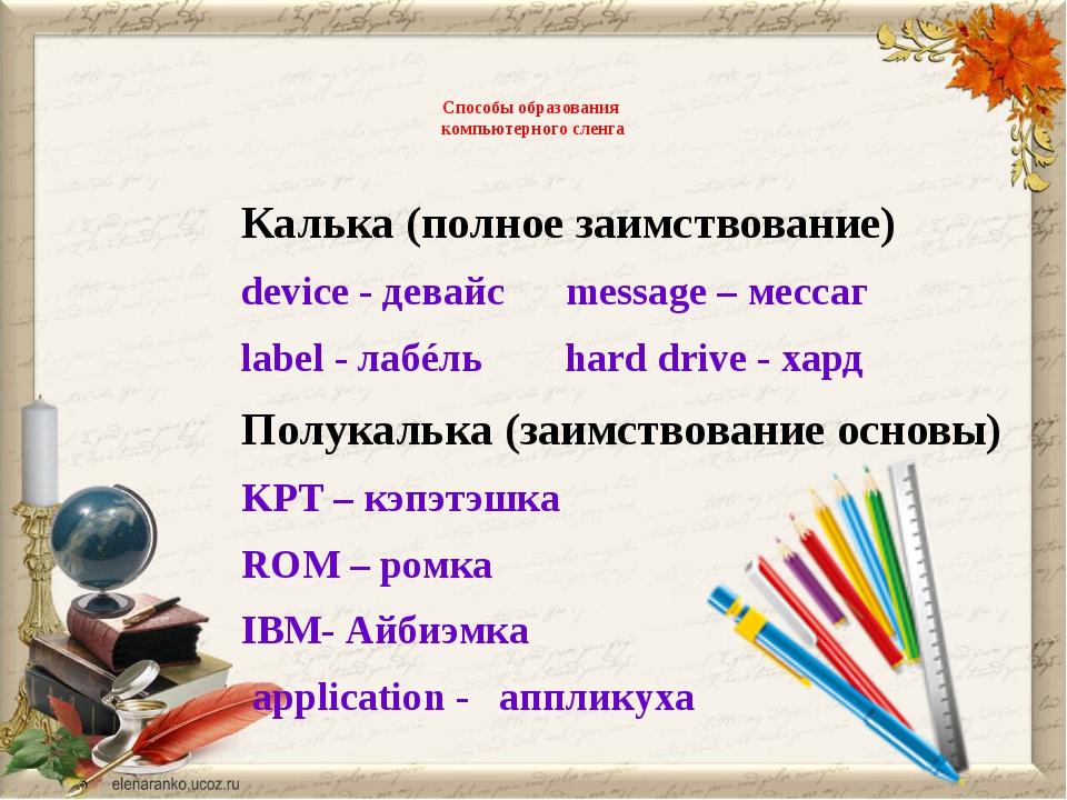 Способы образования компьютерного сленга Калька (полное заимствование) device...