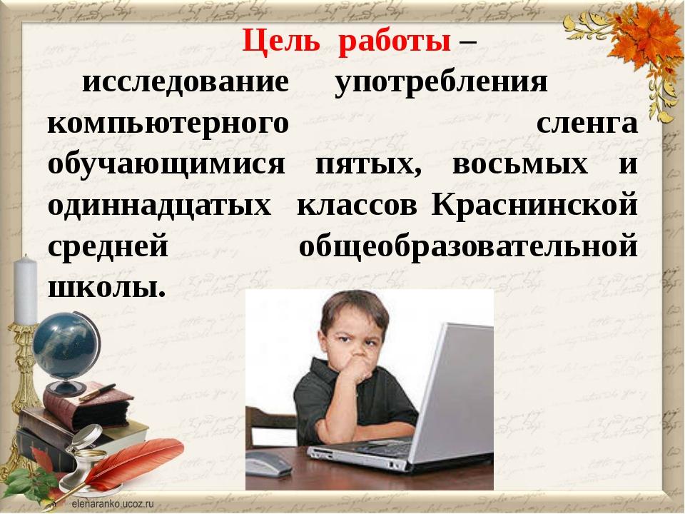 Цель работы – исследование употребления компьютерного сленга обучающимися пят...
