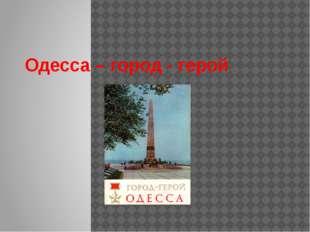 Одесса – город - герой