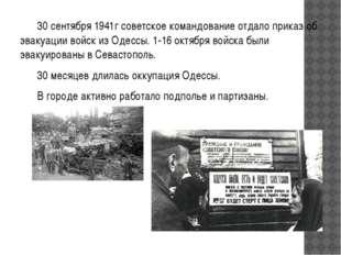 30 сентября 1941г советское командование отдало приказ об эвакуации войск из