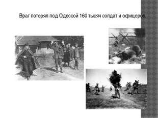 Враг потерял под Одессой 160 тысяч солдат и офицеров.