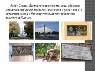 Аллея Славы, Могила неизвестного матроса, обелиски, мемориальные доски, назв