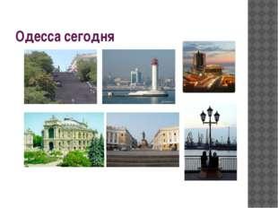 Одесса сегодня