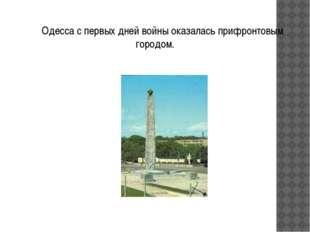 Одесса с первых дней войны оказалась прифронтовым городом.