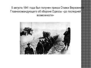 5 августа 1941 года был получен приказ Ставки Верховного Главнокомандующего