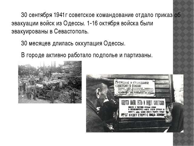 30 сентября 1941г советское командование отдало приказ об эвакуации войск из...