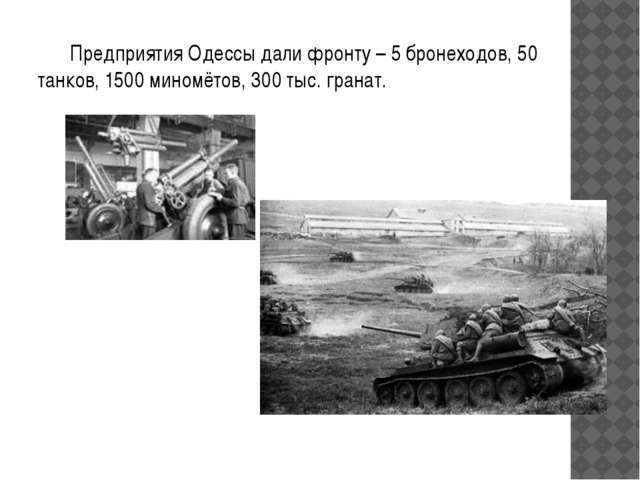 Предприятия Одессы дали фронту – 5 бронеходов, 50 танков, 1500 миномётов, 30...