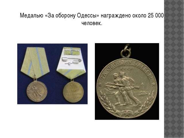 Медалью «За оборону Одессы» награждено около 25 000 человек.