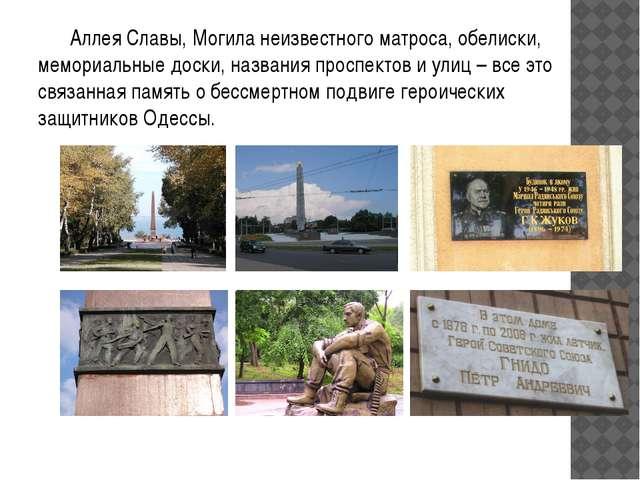 Аллея Славы, Могила неизвестного матроса, обелиски, мемориальные доски, назв...