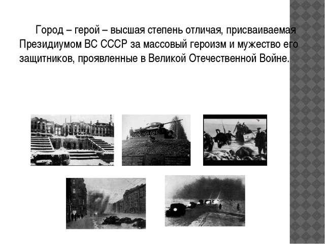 Город – герой – высшая степень отличая, присваиваемая Президиумом ВС СССР за...