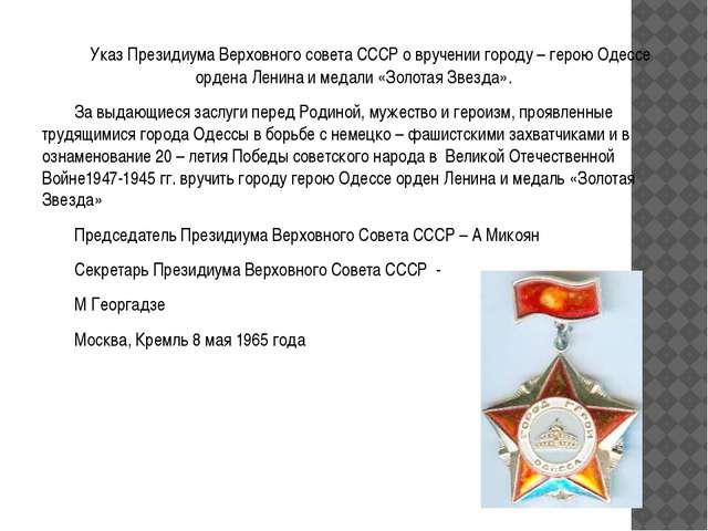 Указ Президиума Верховного совета СССР о вручении городу – герою Одессе орде...