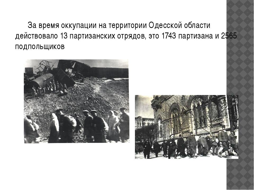 За время оккупации на территории Одесской области действовало 13 партизански...