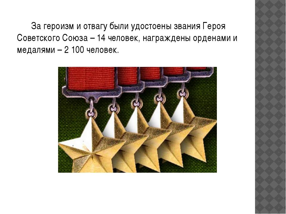 За героизм и отвагу были удостоены звания Героя Советского Союза – 14 челове...
