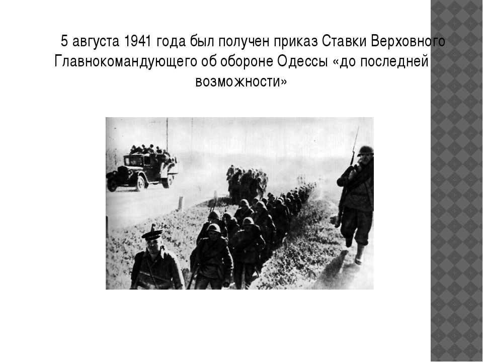 5 августа 1941 года был получен приказ Ставки Верховного Главнокомандующего...