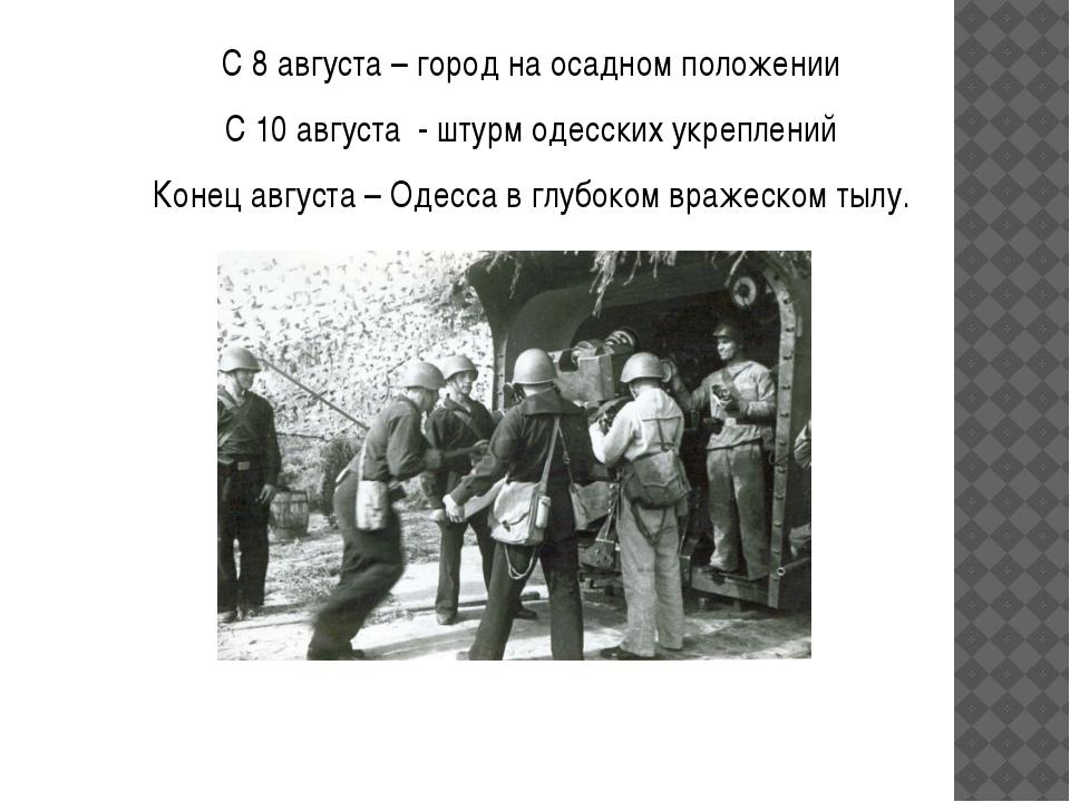 С 8 августа – город на осадном положении С 10 августа - штурм одесских укрепл...