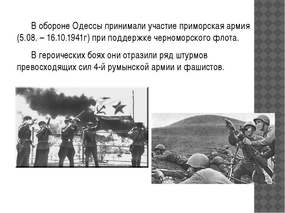 В обороне Одессы принимали участие приморская армия (5.08. – 16.10.1941г) пр...
